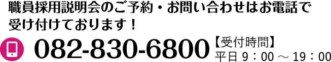 職員採用説明会のご予約・お問い合わせはお電話で受け付けております!082-830-6800